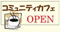 コミカフェ・オープン!のイメージ